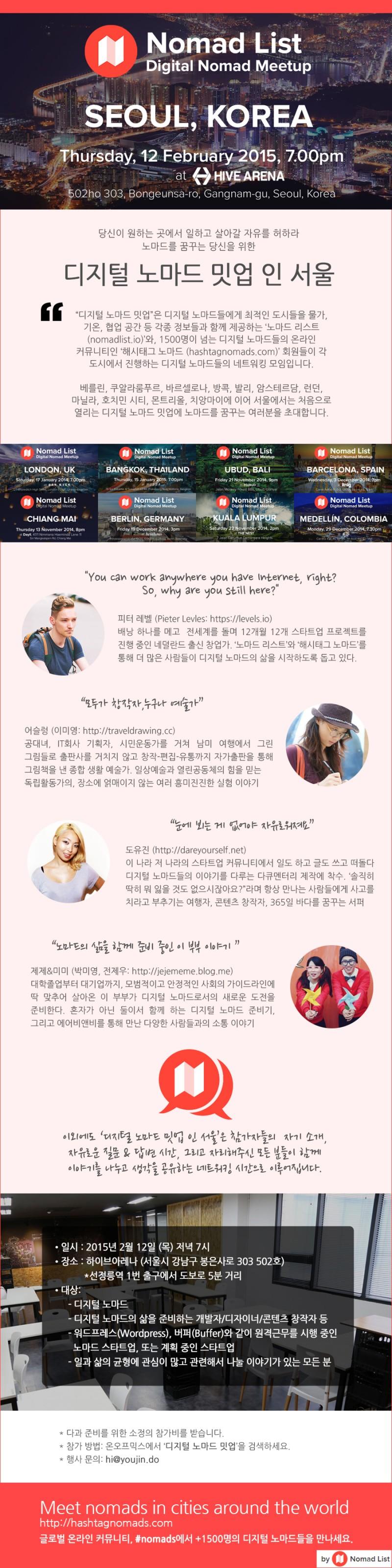 DN-meetup-Seoul-poster_final