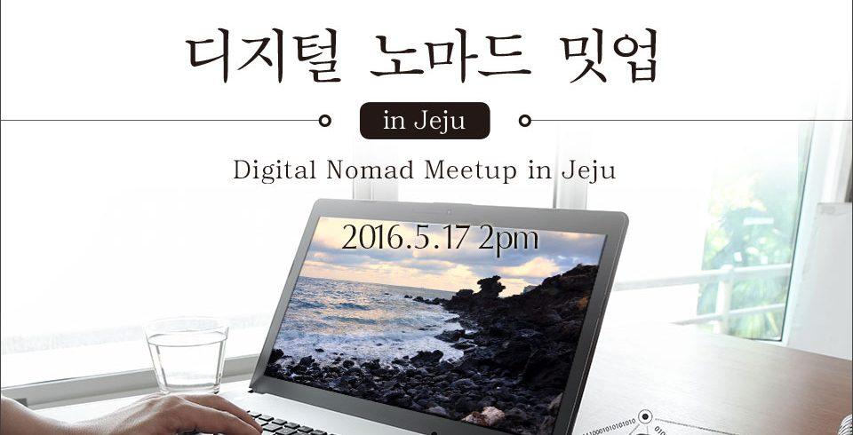 Jspace_meetup
